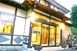 飛騨高山・奥飛騨温泉-お宿のざわ玄関